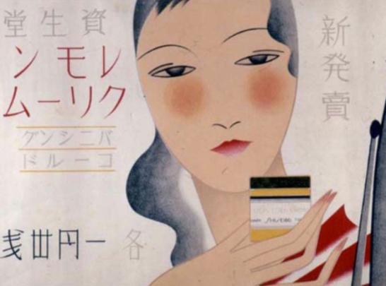 10 kroków do idealnej cery według Japonek: Shisheido advert.jpg
